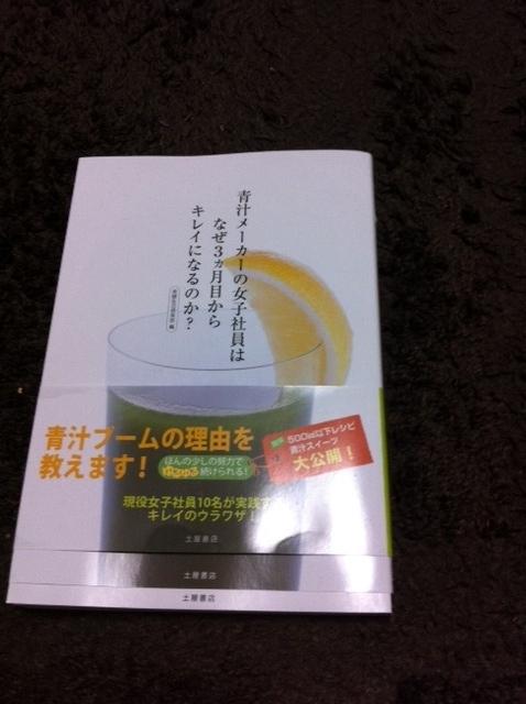 青汁メーカー女子社員の本